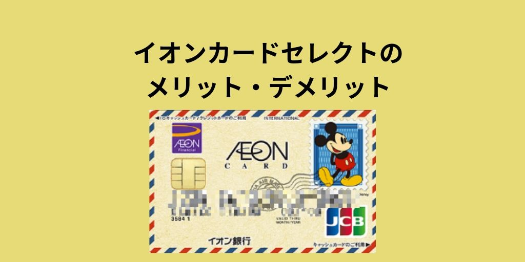 aeon-card-select