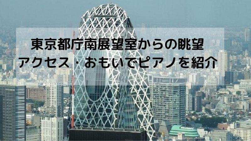 東京都庁南展望室