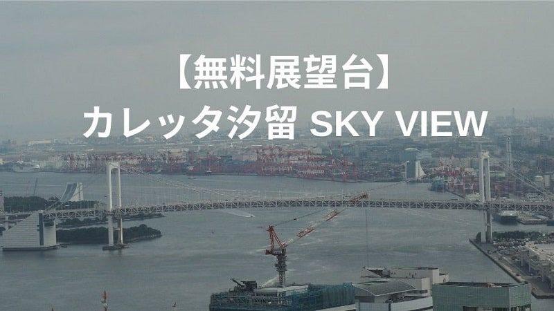 カレッタ汐留 SKY VIEW