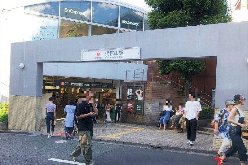 東急電鉄代官山駅