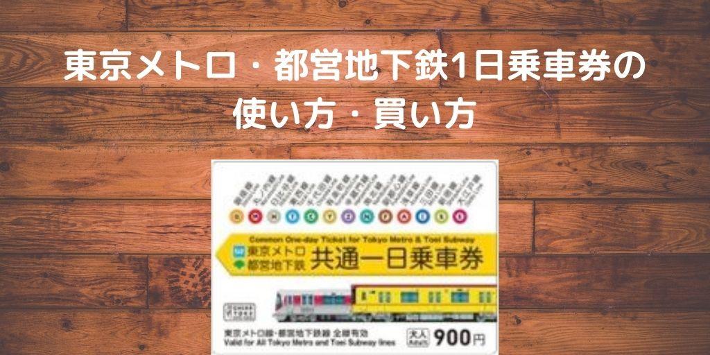 東京メトロ・都営地下鉄1日乗車券の使い方・買い方