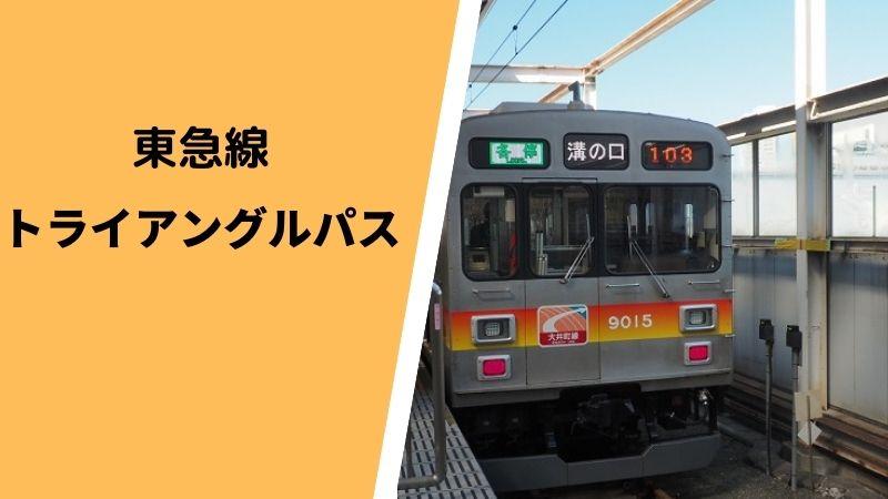 東急線トライアングルパス