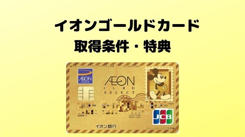 イオンゴールドカードの取得条件・特典