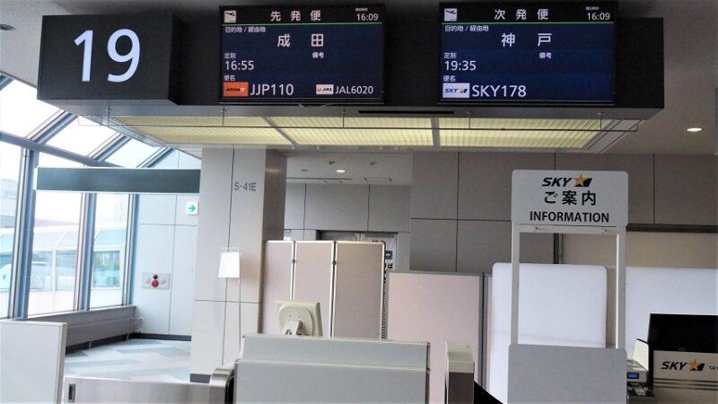 新千歳空港19番搭乗口