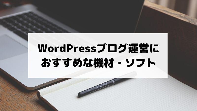 WordPressブログ運営におすすめな機材・ソフト