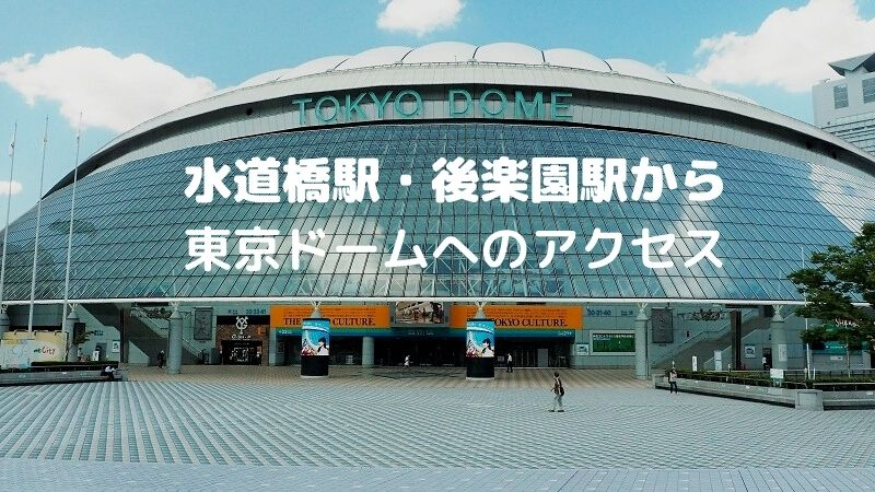東京ドームへのアクセス