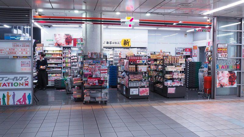 京急線羽田空港第1・第2ターミナル駅セブンイレブン