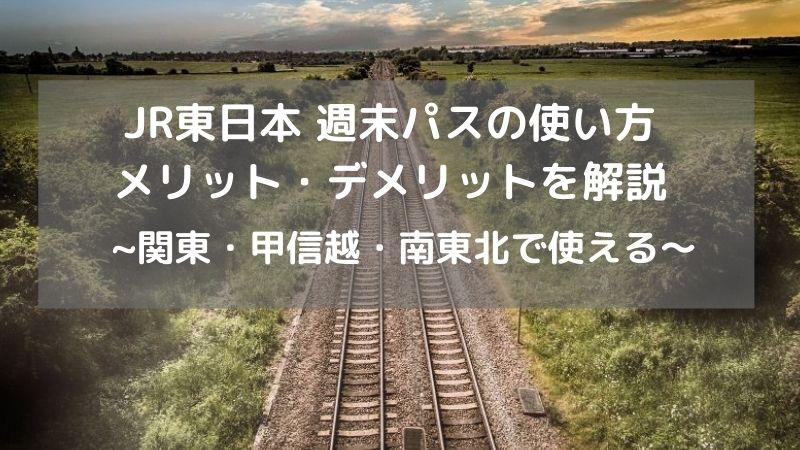 JR東日本週末パスの買い方