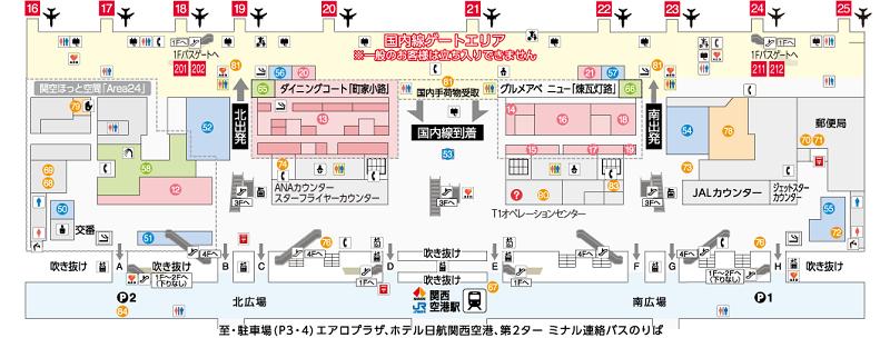 関西国際空港2階 国内線出発・到着フロア