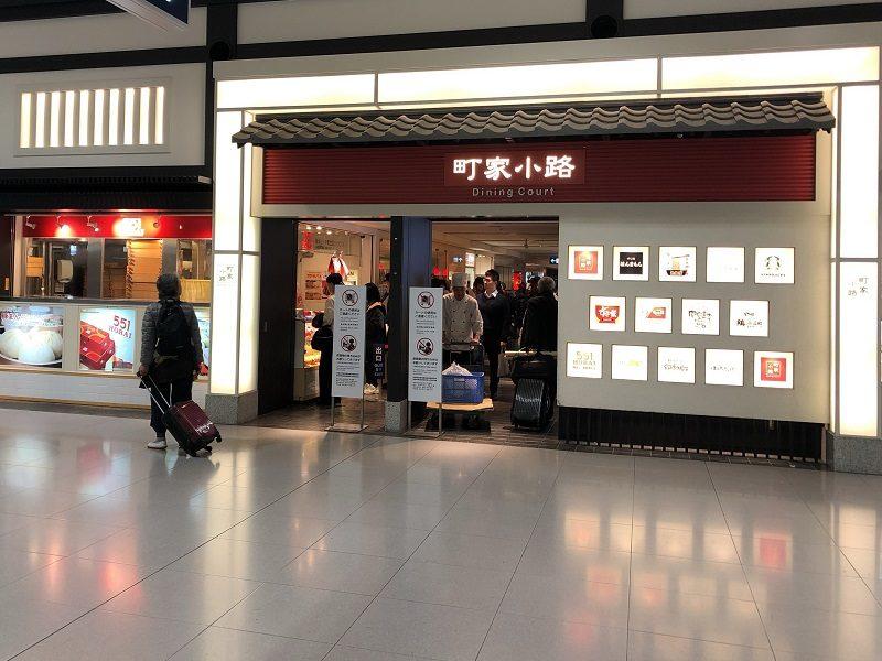 関西国際空港ダイニングコート「町家小路」