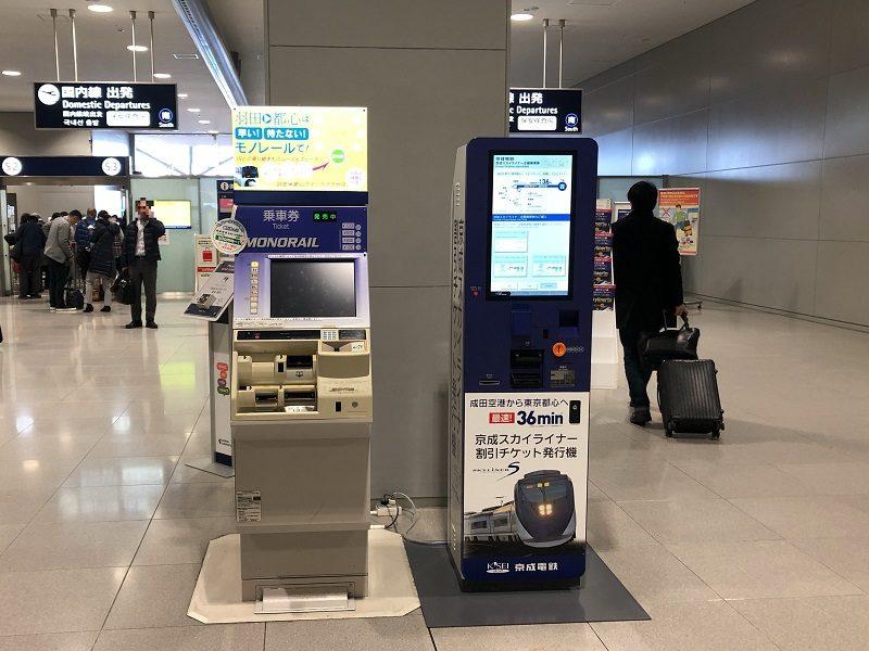 関西国際空港東京モノレール・京成の自動券売機