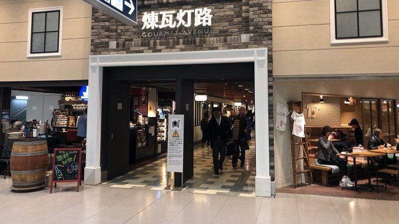 関西国際空港グルメアベニュー「煉瓦灯路」
