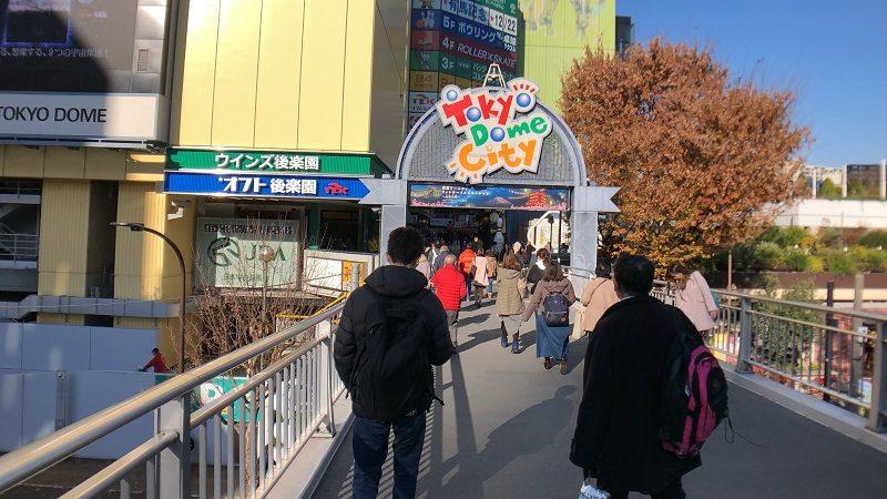 東京ドームシティゲート