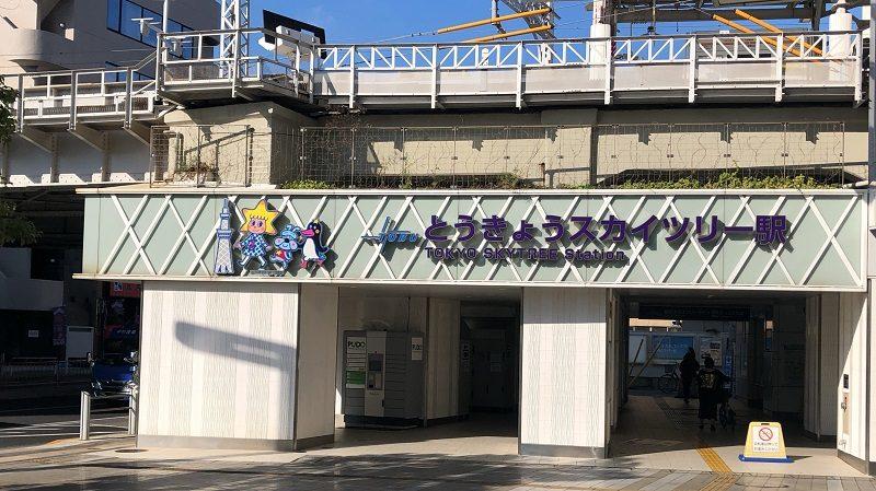 東武スカイツリーラインとうきょうスカイツリー駅