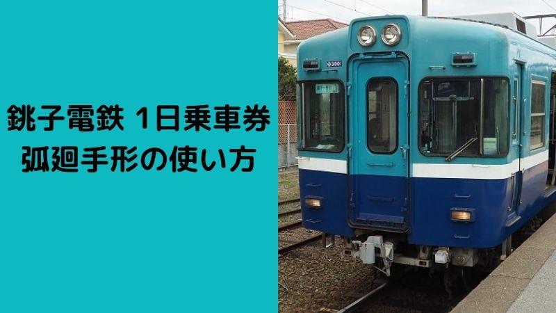 銚子電鉄 1日乗車券 弧廻手形