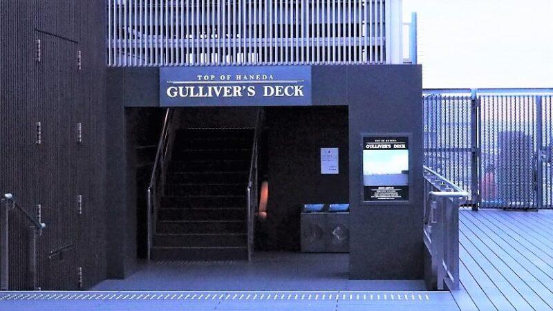 羽田空港第1ターミナル屋上展望デッキ行きの階段