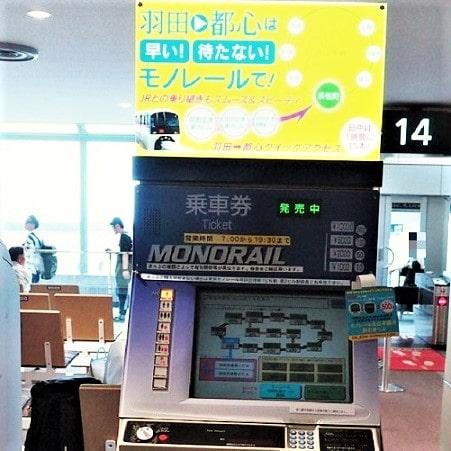 東京モノレール自動券売機