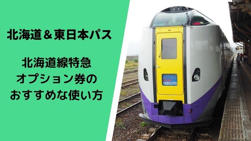 北海道&東日本パス北海道線特急オプション券