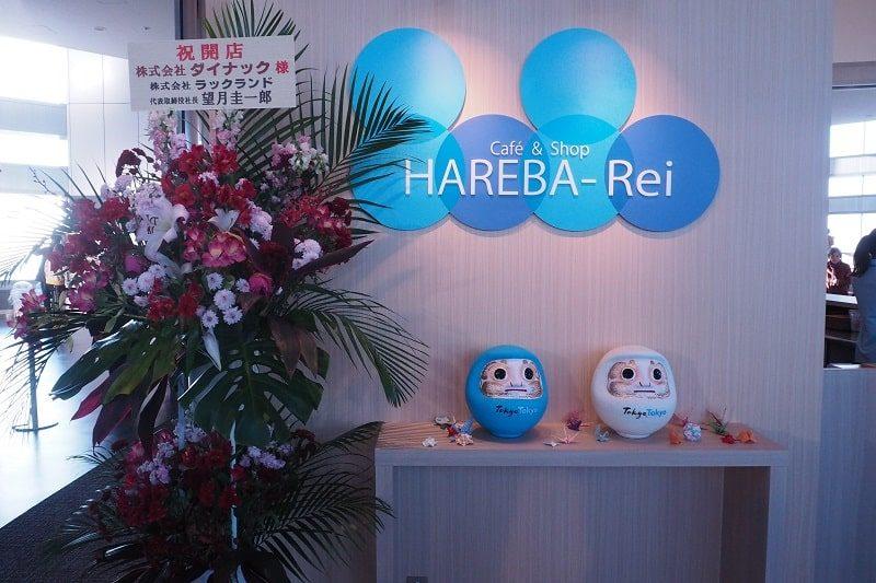 東京都庁北展望室Cafe&Shop HAREBA-Rei