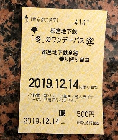 東映地下鉄ワンデーパス