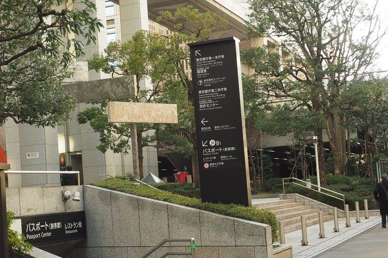 東京都庁入口