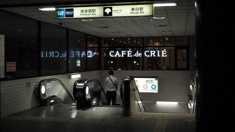 東京メトロ後楽園駅・都営地下鉄春日駅出入口