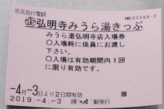 弘明寺みうら湯きっぷ みうら湯入場券