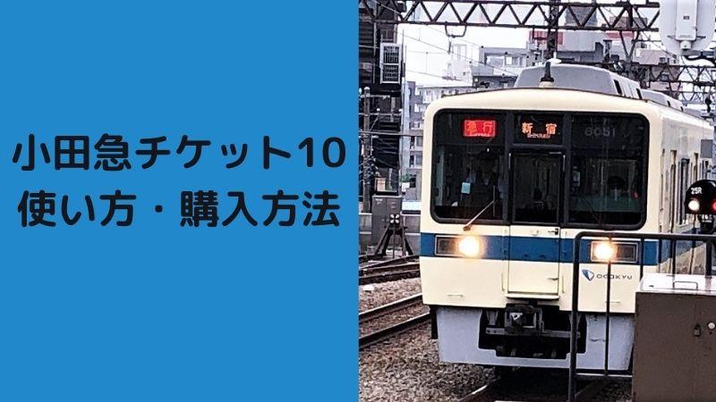 小田急チケット10の使い方・買い方・注意点