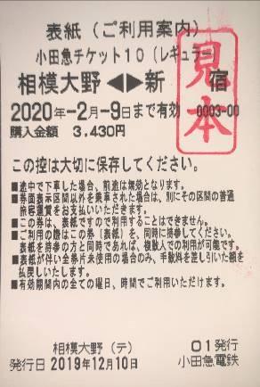 小田急チケット10表紙券
