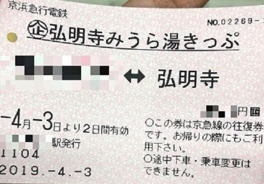 京急線弘明寺みうら湯きっぷ往復乗車券