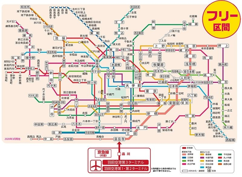京急羽田・ちか鉄共通パス