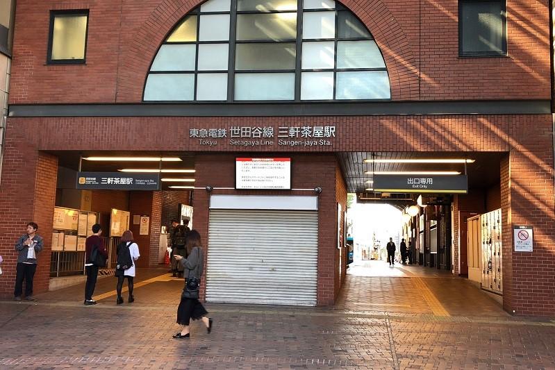 東急電鉄三軒茶屋駅
