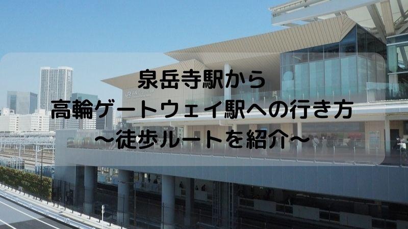 泉岳寺駅から高輪ゲートウェイ駅までの徒歩での行き方