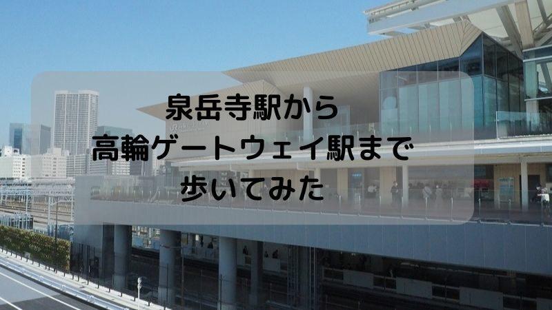 泉岳寺駅から高輪ゲートウェイ駅へ
