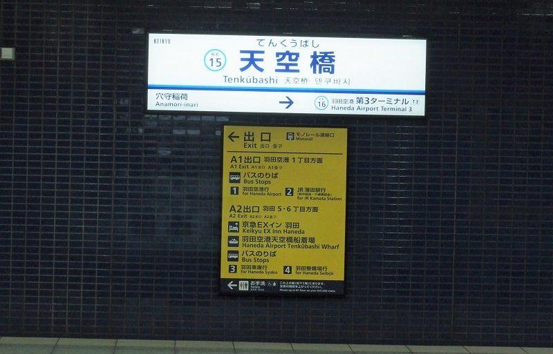 京急線天空橋駅ホーム