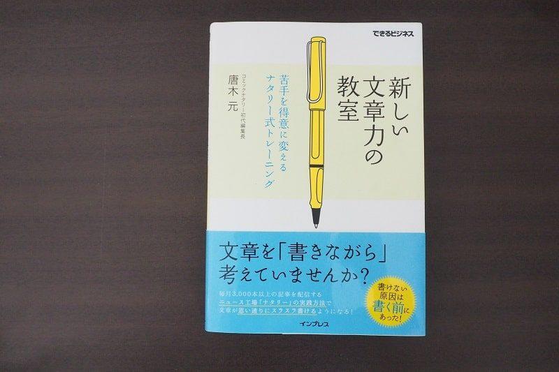 『新しい文章力の教室 苦手を得意に変えるナタリー式トレーニング』
