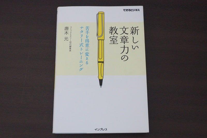 『新しい文章力の教室 』