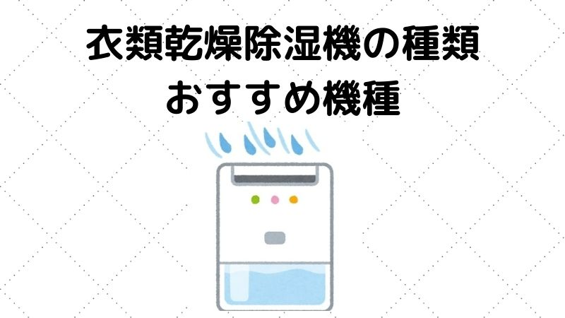 衣類乾燥除湿器の種類