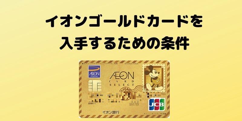 イオンゴールドカードを入手するための条件