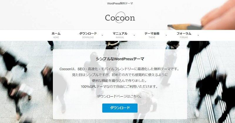 Cocoonのトップページ