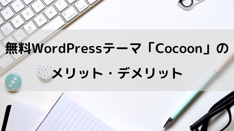 WordPressテーマ Cocoon メリット デメリット