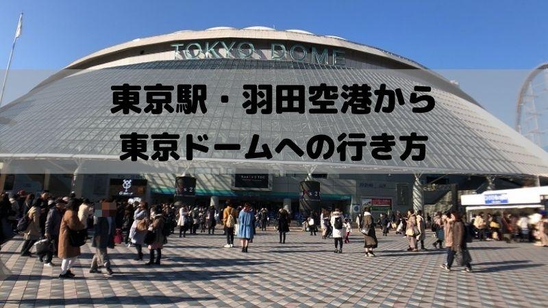 東京駅・羽田空港から東京ドーム