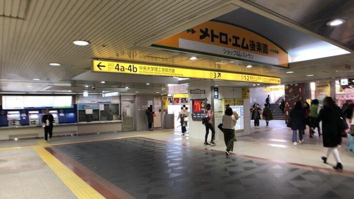 東京メトロ後楽園駅出口