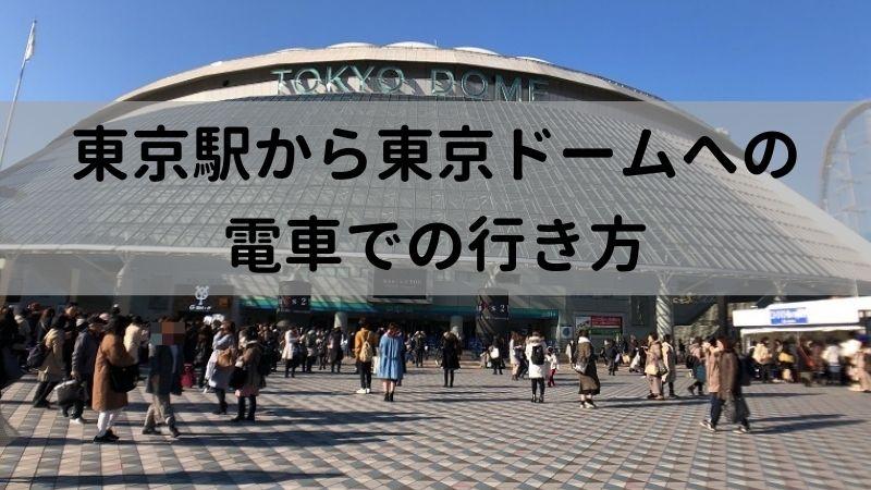 東京駅から東京ドームへの電車での行き方