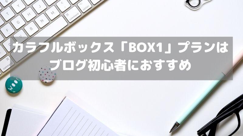 カラフルボックスBOX1