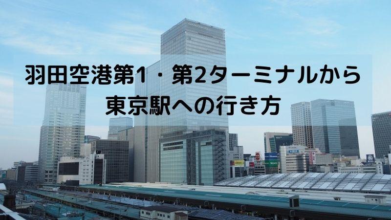 羽田空港第1・第2ターミナルから東京駅へのおすすめ交通手段