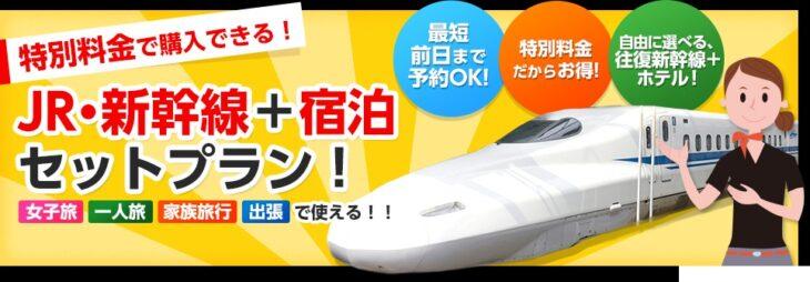 日本旅行JR・新幹線+宿泊プラン