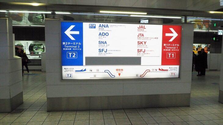 京急線羽田空港第1・2ターミナル