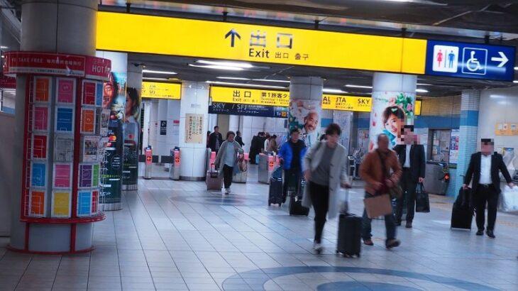京急線羽田空港第1ターミナル改札口