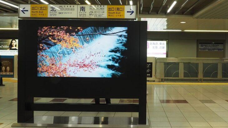 東京モノレール羽田空港第1ターミナル駅